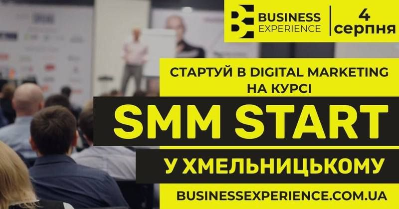 Організовує Business Experience (Автор: https://www.facebook.com)