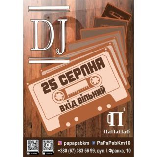 Rewall_dj у ПаПаПабі