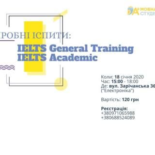 Пробний іспит: IELTS General Training and IELTS Academic