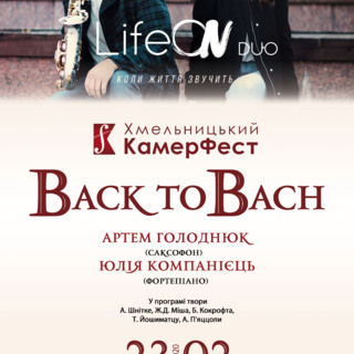 "Концерт ""Back to Bach"""