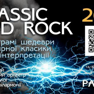 "Концерт ""Classic and rock"""
