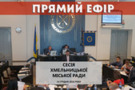 Як Хмельницька міськрада бюджет приймає (запис ефіру)
