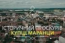Історичний Проскурів: купці Маранци та їхні будинки