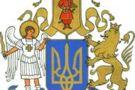 Ескіз Великого герба: що не так і чому його називають суперечливим