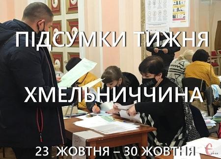 У неділю, 25 жовтня, в Україні проходили місцеві вибори