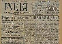 6 серпня 1911 року цікавий опис містечка Судилків (нині село у Шепетівському районі) надрукував часопис «Рада», який видавався у Києві