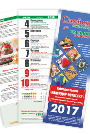 Універсальний календар-нотатник