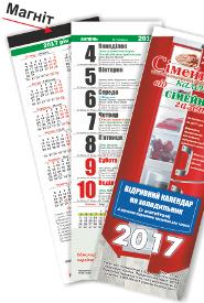 Відривний календар на холодильник (з магнітом)
