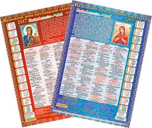 Церковний календар