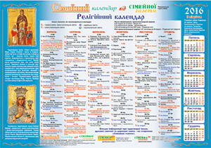 Релігійний календар/Календар консервування та зберігання врожаю