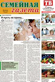 «Семейная газета ТВ» (російською мовою)