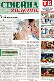 «Сімейна газета ТБ» (українською мовою)