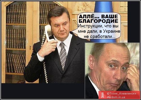 """Суд над Януковичем: захист про """"вогнестріл"""" і дії щодо """"повалення влади"""". СТЕНОГРАМА ЗАСІДАННЯ - Цензор.НЕТ 4283"""