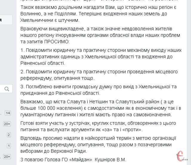 Славута і Нетішин хочуть перейти у Рівненську область