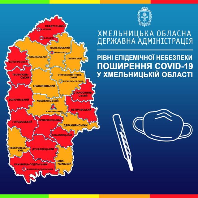 Нині з «помаранчевої» до «червоної» зони перенесли Білогірський, Віньковецький і Славутський райони, а з «червоної» у «помаранчеву» — Красилівський район. Графіка: adm-km.gov.ua