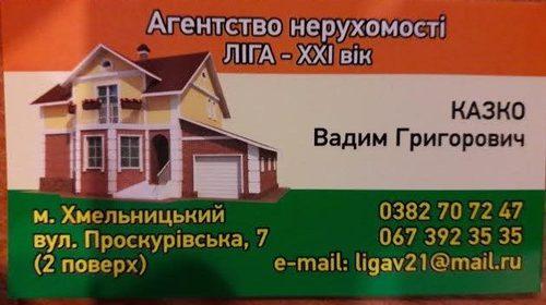 """Агентство нерухомості """"Ліга-ХХI"""""""