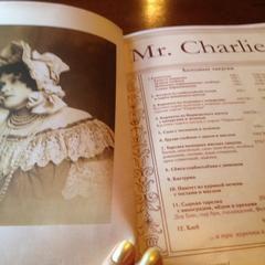 Ресторан «Містер Чарлі»