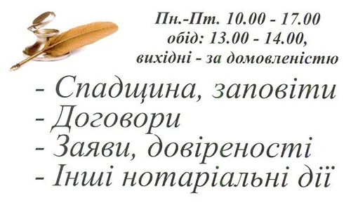 Нотаріус Довгань Тетяна Михайлівна