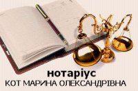Нотаріус Кот Марина Олександрівна