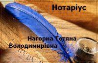 Нотаріус Нагорна Тетяна Володимирівна