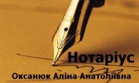Нотаріус Оксанюк Аліна Анатоліївна