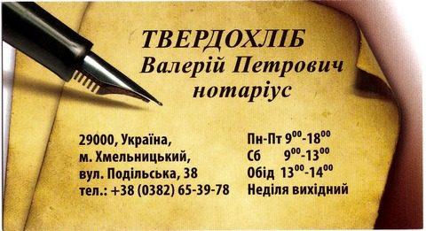 Нотаріус Твердохліб Валерій Петрович