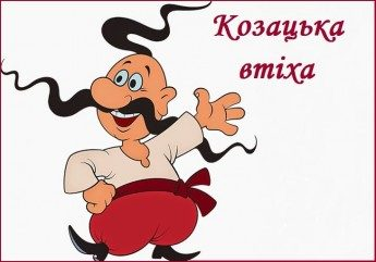 """Сауна """"Козацька втіха"""""""