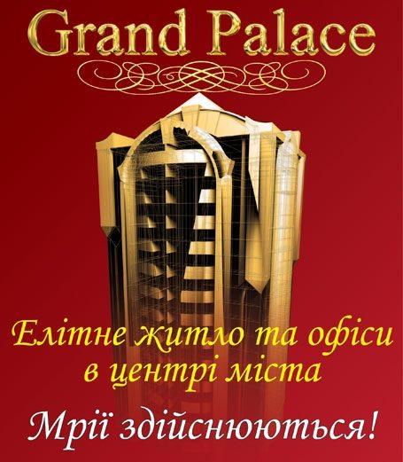 ТОВ Grand Palace