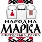 РГ «Народна Марка»
