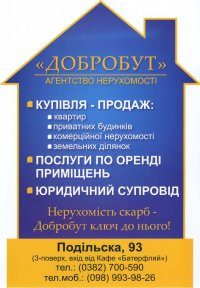 "АН ""Добробут"""