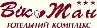 "Готельно-ресторанний комплекс ""ВІК-ЖАН"""
