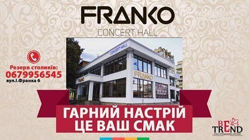 """Ресторан """"Franko Concerthall"""""""