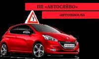 """Автошкола """"Авто-сяйво"""""""