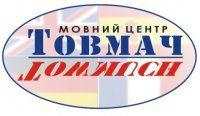 Мовний центр «Товмач»