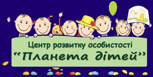 Центр розвитку особистості «Планета дітей»