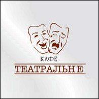 "Кафе ""Театральне"""