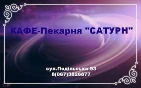 """Кафе-пекарня """"Сатурн"""""""