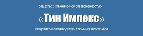 "ТОВ ""ТІН ІМПЕКС"""