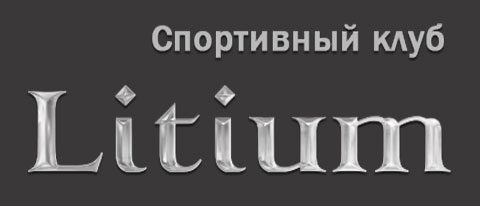 """Спортивний клуб """"Litium"""""""