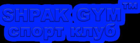 Спорт клуб «SHPAK GYM»