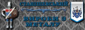 """ФОП Станішевський """"Вироби з металу"""""""