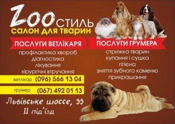 """Салон краси для тварин """"Zooстиль"""""""