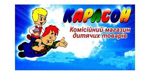 """Комісійний магазин дитячих товарів """"Карлсон"""""""