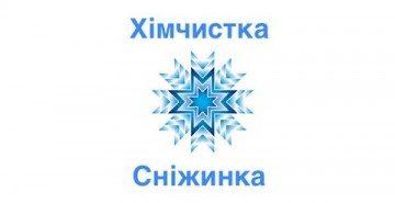 """Хімчистка """"Сніжинка"""""""