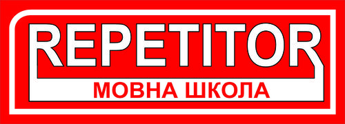 "Мовна школа ""Repetitor"""