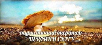 """Туристичний оператор """"Перлини світу"""""""