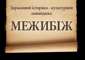 """Державний історико-культурний заповідник """"Межибіж"""""""