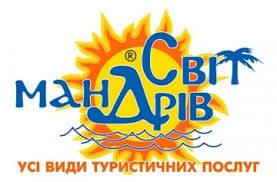 Туристична агенція «Світ мандрів»