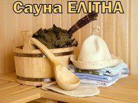 "Сауна ""Елітна"""