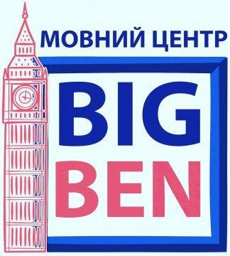 """Мовний центр """"BIG BEN"""""""
